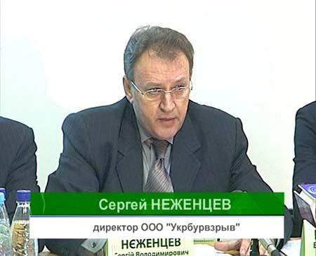 Неженцев Сергей Владимирович, директор ООО Укрбурвзрыв