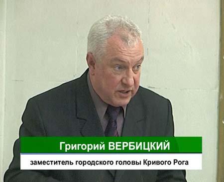Вербицкий Григорий Павлович, заместитель городского головы Кривого Рога