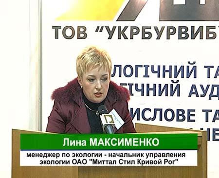 Максименко Лиана Григорьевна, начальник управления экологии ОАО Миттал Стил - Кривой Рог