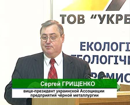 Грищенко Сергей Григорьевич, вице-президент украинской Ассоциации предприятий черной металлургии