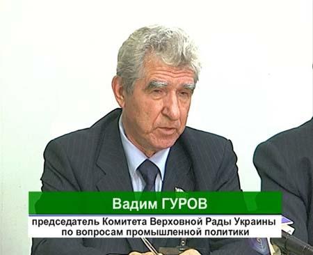 Гуров Вадим Николаевич, председатель комитета Верховной Рады Украины (прошлого созыва) по вопросам промышленной политики