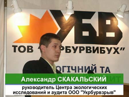Скакальский Александр Николаевич, Руководитель Центра экологических исследований и аудита ООО Укрбурвзрыв